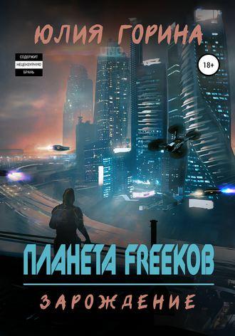 Юлия Горина, Планета FREEков