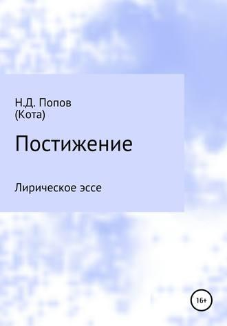Николай Попов, Постижение