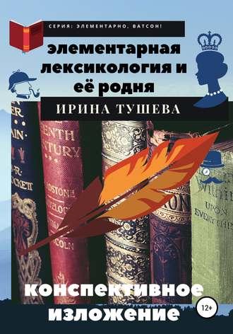 Ирина Тушева, Элементарная лексикология и её родня. Конспективное изложение