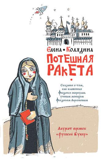 Елена Колядина, Потешная ракета