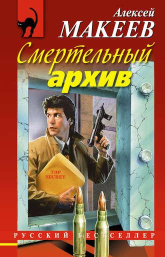 Алексей Макеев, Смертельный архив