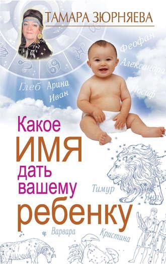 Тамара Зюрняева, Какое имя дать вашему ребенку