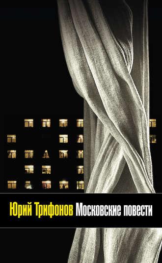 Юрий Трифонов, Московские повести (сборник)