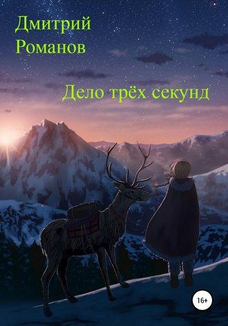 Дмитрий Романов, Дело трёх секунд
