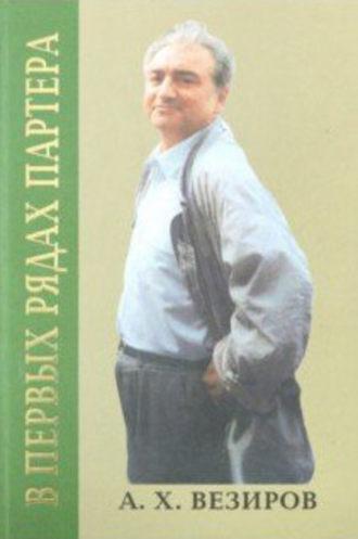 Абдурахман Везиров, В первых рядах партера