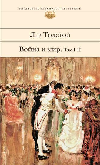 Лев Толстой, Война и мир. Том I–II