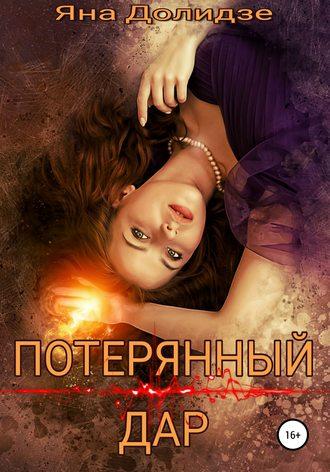Яна Долидзе, Потерянный дар
