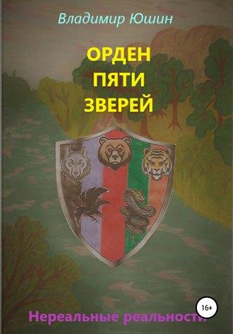 Владимир Юшин, Орден Пяти Зверей