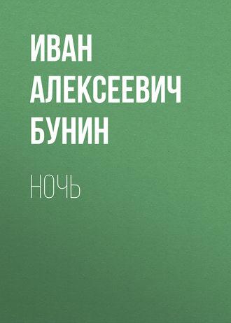 Иван Бунин, Ночь