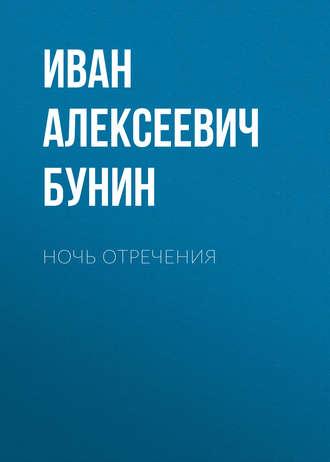 Иван Бунин, Ночь отречения