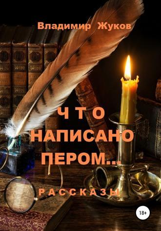 Владимир Жуков, Что написано пером… Сборник рассказов