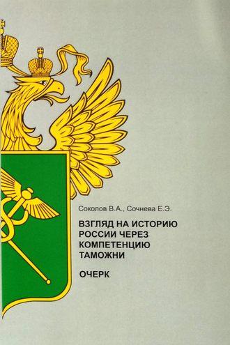 Виктор Соколов, Елена Сочнева, Взгляд на историю России через компетенцию таможни