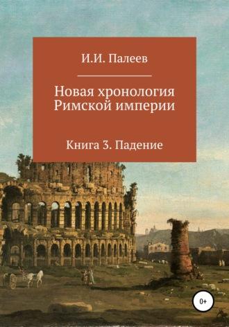 Игорь Палеев, Новая хронология Римской империи. Книга 3