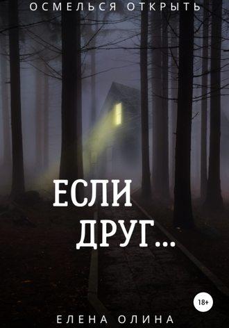 Елена Олина, Если друг…