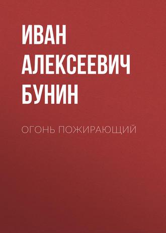 Иван Бунин, Огонь пожирающий