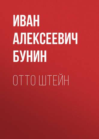 Иван Бунин, Отто Штейн
