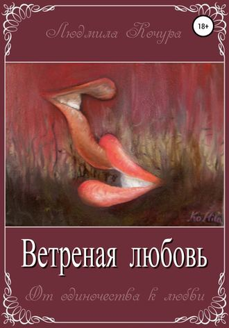 Людмила Кочура, Ветреная Любовь. Книга 1 из серии «От одиночества к любви»