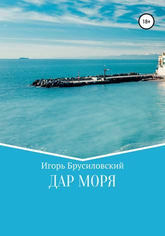 Игорь Брусиловский, Дар моря