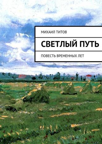 Михаил Титов, Светлыйпуть. повесть временныхлет