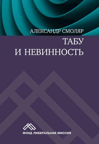 Александр Смоляр, Табу и невинность