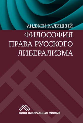 Анджей Валицкий, Философия права русского либерализма