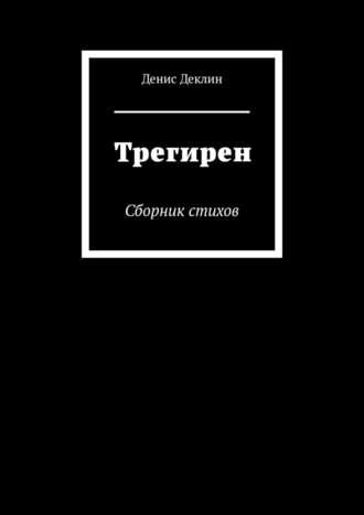 Денис Деклин, Трегирен. Сборник стихов
