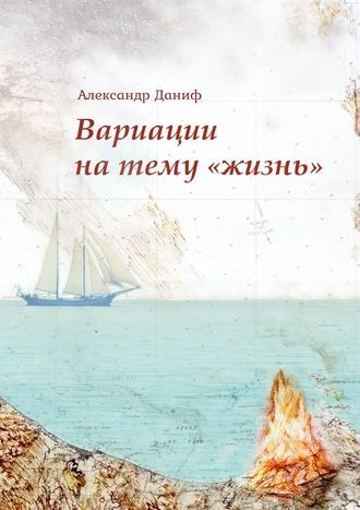 Александр Даниф, Вариации натему «жизнь». Прозопоэтический сборник