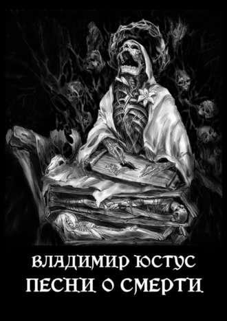 Владимир Юстус, Песни осмерти