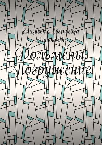 Елизавета Литвинова, Дольмены. Погружение