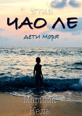 Мариша Кель, ЧАО ЛЕ. Дети моря