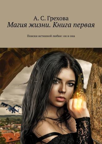 А. Грехова, Магия жизни. Книга первая. Поиски истинной любви: он иона