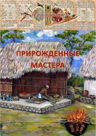 С. Дида, Прирожденные мастера