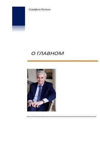 Серафим Белкин, О главном
