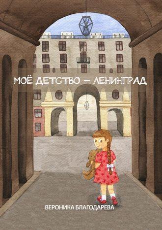 Вероника Благодарева, Моё детство– Ленинград