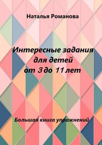 Наталья Романова, Интересные задания для детей от3до11лет