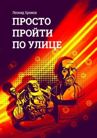 Леонид Хромов, Просто пройти поулице