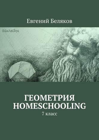 Евгений Беляков, Геометрия homeschooling. 7класс