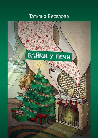 Татьяна Веселова, Байки упечи