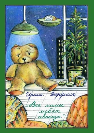 Ирина Дорфман, Все мамы любят авокадо