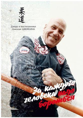 Валерий Мирошников, Закаждого человека НАДО БОРОТЬСЯ. Дзюдо и воспитанники НИКОЛАЯ ШВЕЙКИНА