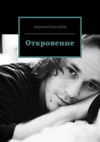 Анатолий Гололобов, Откровение