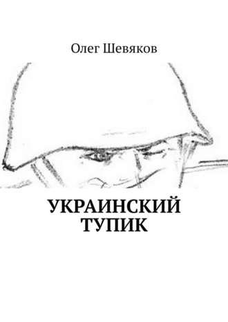 Олег Шевяков, Украинский тупик