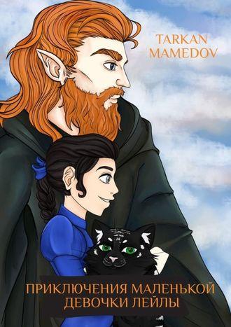 Tarkan Mamedov, Приключения маленькой девочки Лейлы