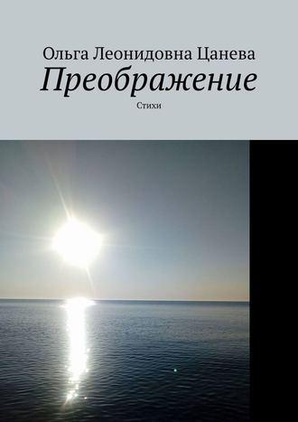 Ольга Цанева, Преображение. Стихи