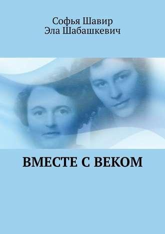 Софья Шавир, Эла Шабашкевич, Вместесвеком