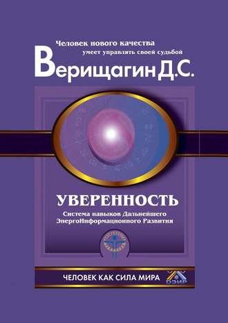 Дмитрий Верищагин, Уверенность