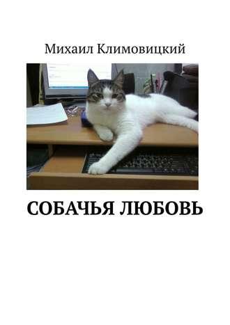 Михаил Климовицкий, Собачья любовь