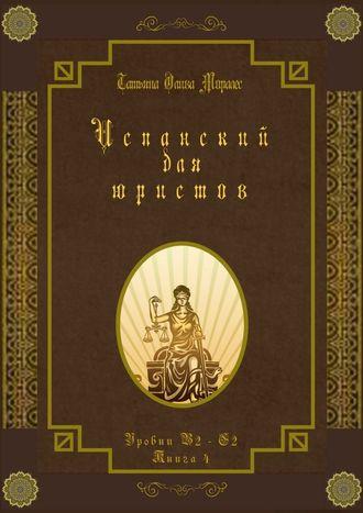 Татьяна Олива Моралес, Испанский для юристов. Уровни В2—С2. Книга4