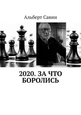 Альберт Савин, 2020. Зачто боролись