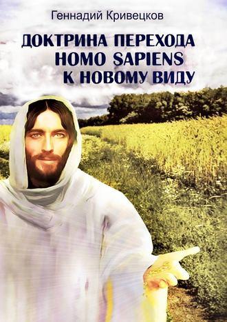 Геннадий Кривецков, Доктрина перехода Homo sapiens кновомувиду. Второе издание